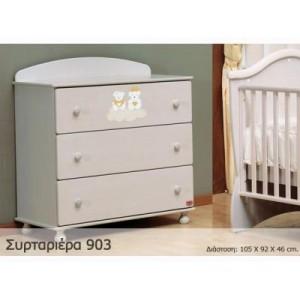 Συρταριέρα 903 Nek 0111-07